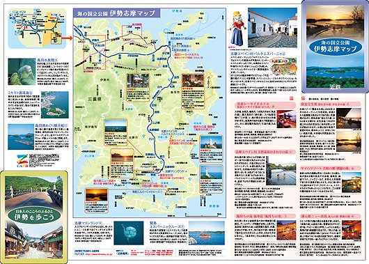 地図制作,伊勢志摩MAP表面