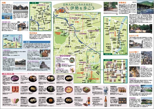 地図制作,伊勢志摩MAP裏面