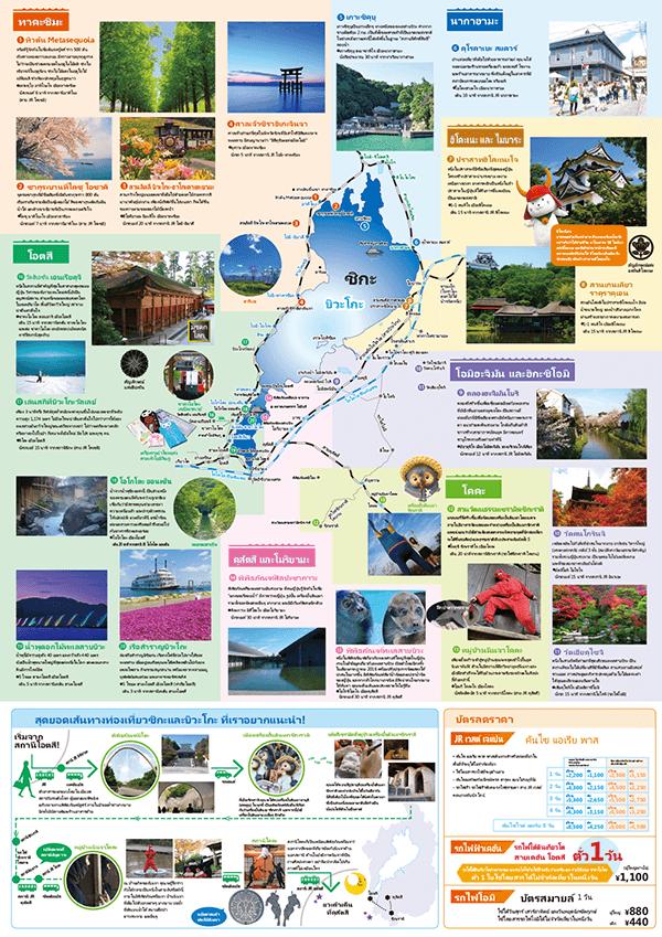 滋賀県観光マップうら面