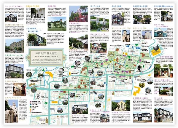 神戸観光マップ 裏面