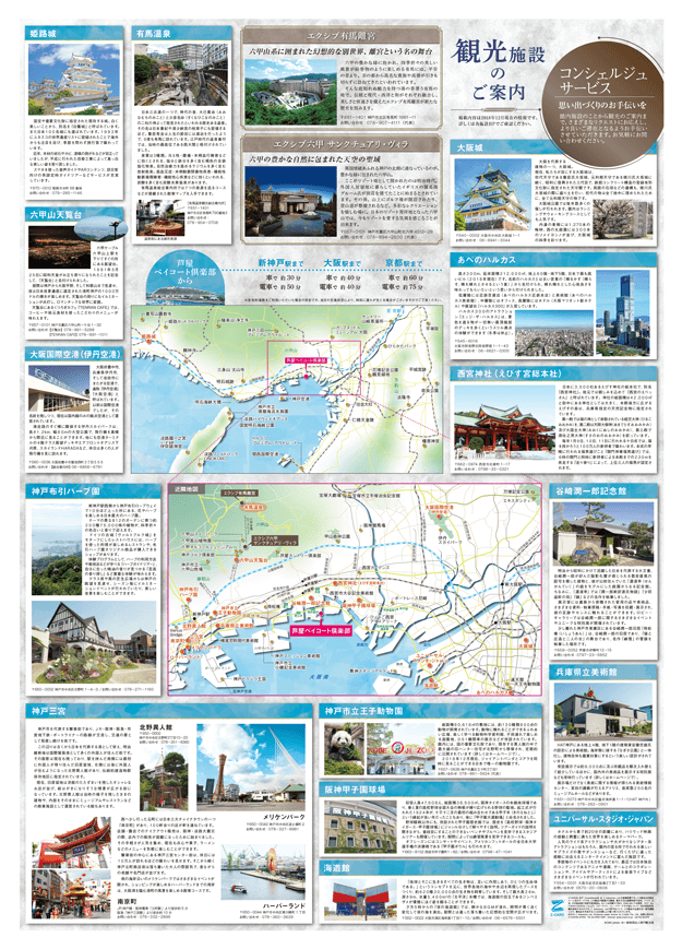 芦屋ベイコート観光マップ