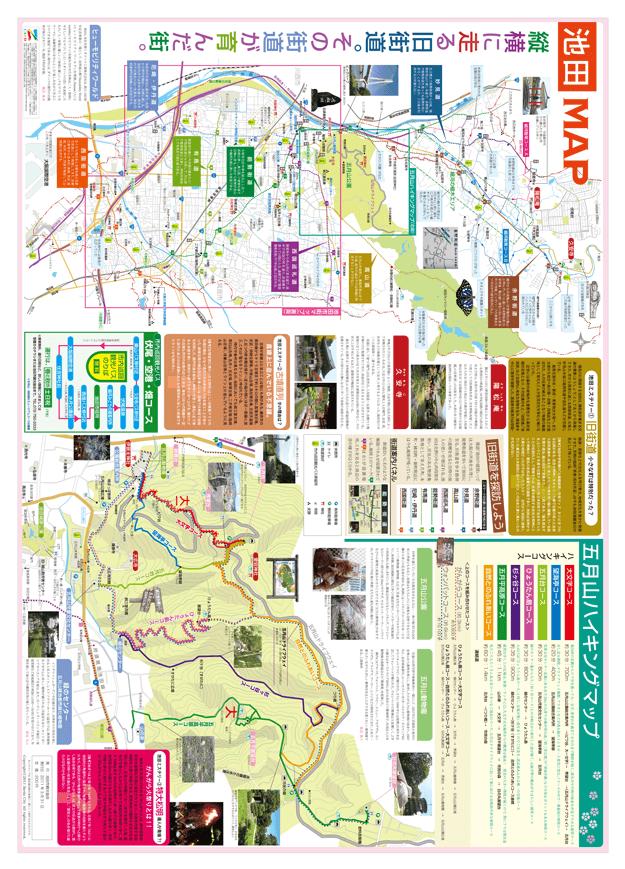 池田観光マップ 表面