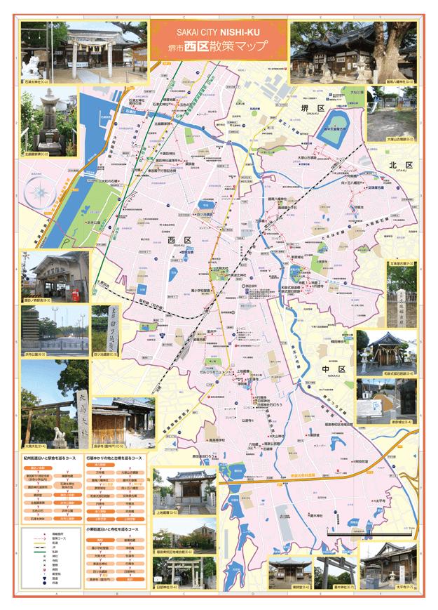 堺西区 観光マップ裏面