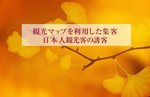 日本人観光客の誘客