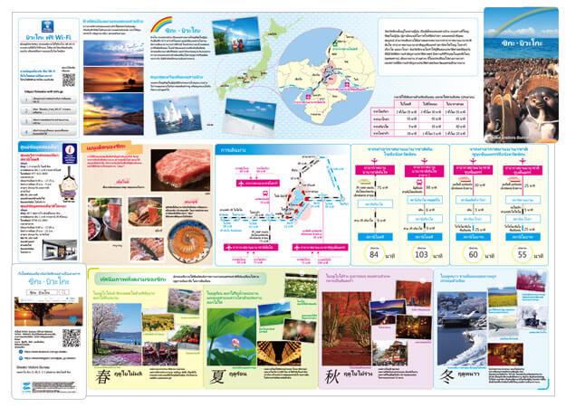 滋賀県観光マップおもて面